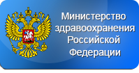 минздрав РФ