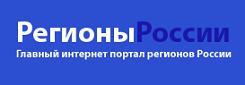 регионы РФ